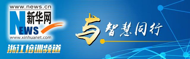 新华小记者浙江培训频道