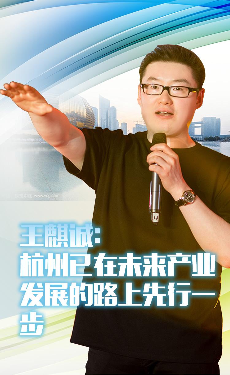 80后在路上_汉鼎宇佑王麒诚:杭州已在未来产业发展的路上先行一步
