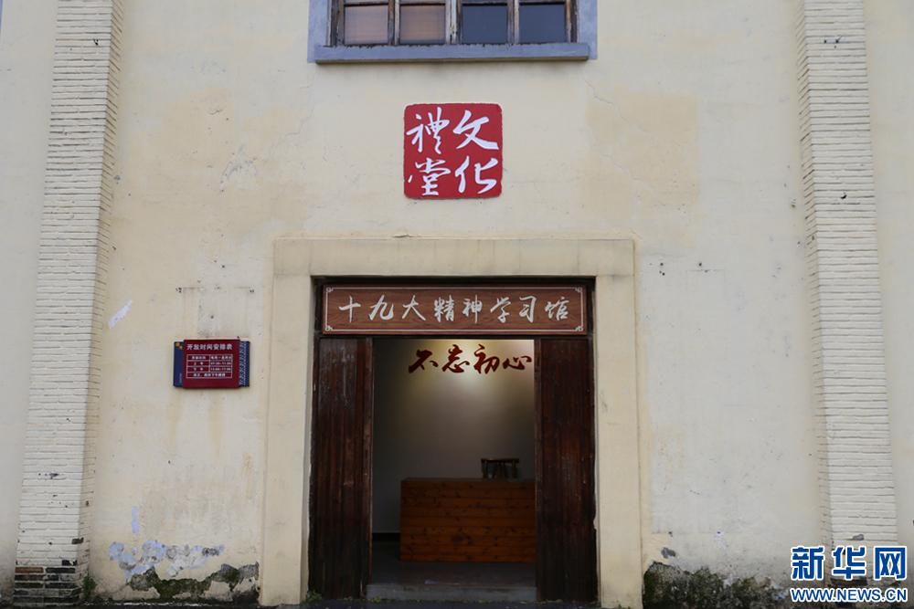 """后坞村位于浙江德清的莫干山脚下,这里的村民在党的十九大闭幕后不久自发组织改造了一座""""十九大精神学习馆"""",2个多月来,村里在这个馆里组织了三十多场关于十九大精神的学习。(文字:徐乐静 黄佶莹 摄影:陈麟)"""