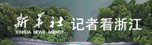 新(xin)華社記者(zhe)看浙(zhe)江