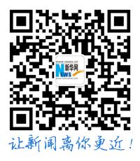 新華網微信公眾號
