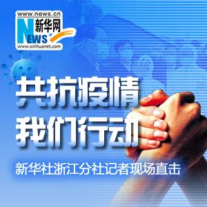 共抗疫情 我们行动——新华社浙江分社记者现场直击