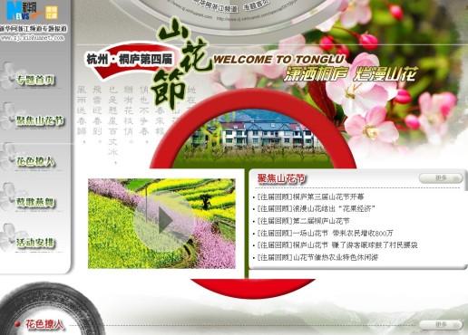 2012杭州•桐庐第四届山花节