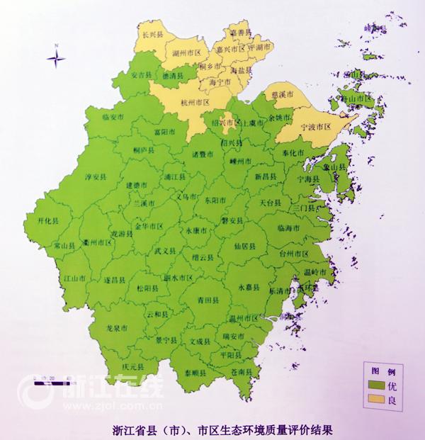 浙江省县(市),市区生态环境质量评价结果