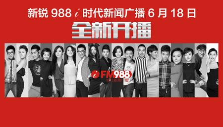 """晨洋播报:浙江电台""""新锐988""""i时代新闻广播全新开播"""