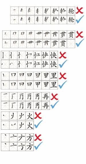 出的笔顺笔画顺序图-杭州知名小学一年级期末语文题考倒一大片学生