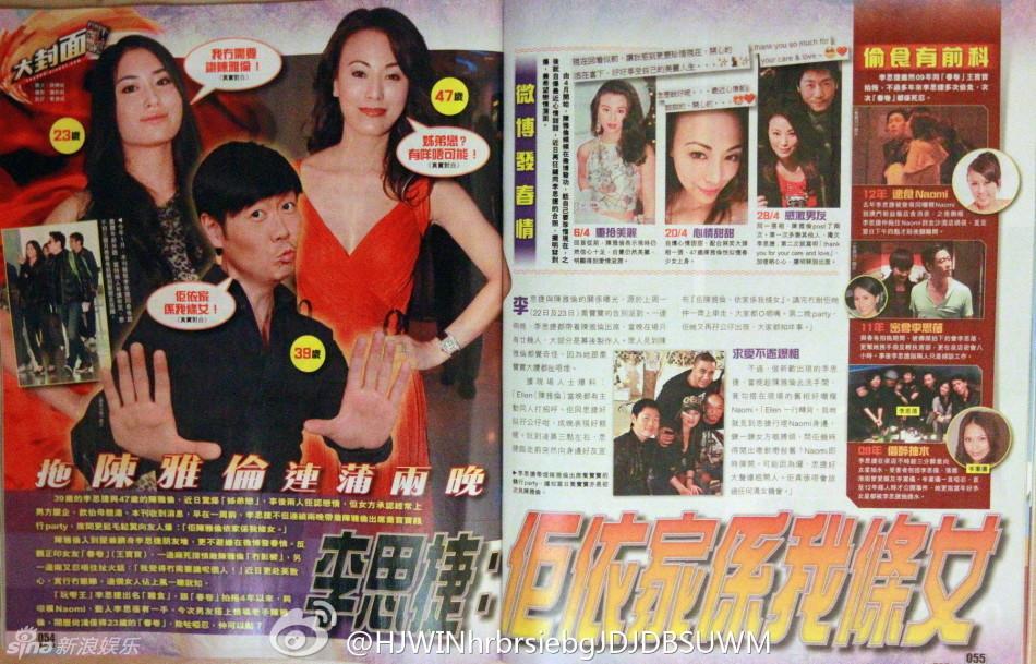 李思捷背女友偷吃 与47岁陈雅伦共赴派对组图