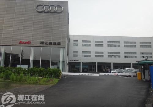 ...杭州市民举报称横塘社区有三家违建汽车4s店违建面积达到...
