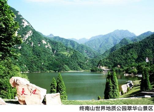 南五台,朱雀,太平,秦岭野生动物园,上林小镇)景区旅游产品及营销策略