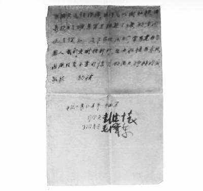 一批和西安事变有关的秘密文件20日在纽约拍卖,其中两件毛泽东署名