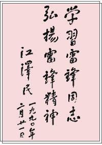 学习雷锋系列材料 - 高启龙  - 昌图县后窑中学教育科研