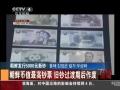 朝鮮發行5000元新鈔 金日成肖像被替換