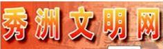 秀洲文明網