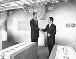 中国首家英特尔并行计算中心启动