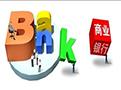 银行分羹P2P百亿资金托管市场