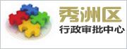 秀洲區行政審批中心