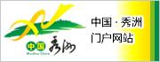 秀洲門戶網站