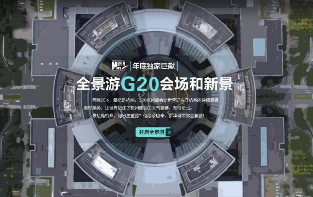 全景游G20会场和新景