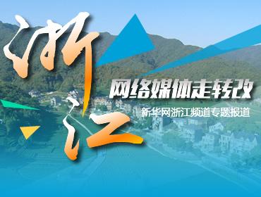 2016浙江网络媒体走转改 新华网