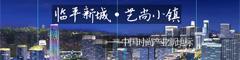 臨平新城新華網浙江頻道專題報道