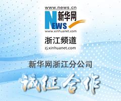 新华网浙江分公司诚征合作