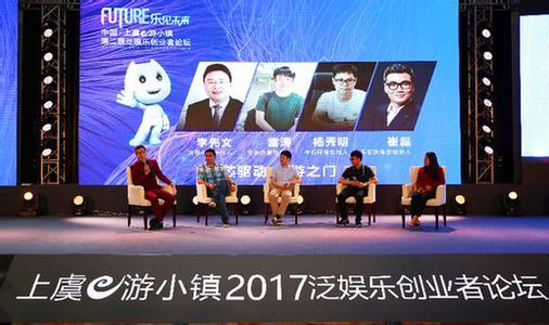 绍兴:上虞e游小镇第二届创业者论坛举行