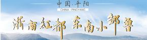 中国 平阳