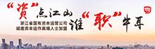 """面向全球招高管 浙江國資運營公司整套經營班子姓""""市場"""""""