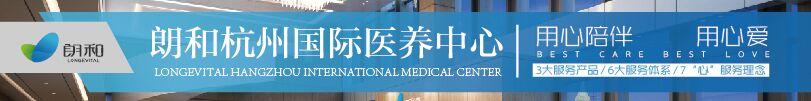 朗和杭州国际医养中心