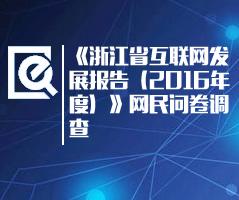 《浙江省互联网发展报告(2016年度)》网民问卷调查