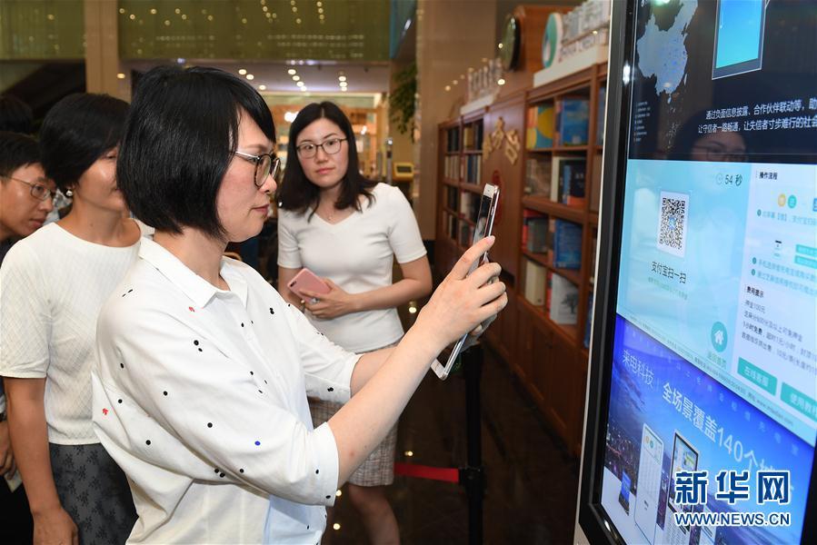城市管理者體驗杭州信用生活