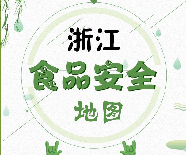 一图看懂浙江食品安全地图