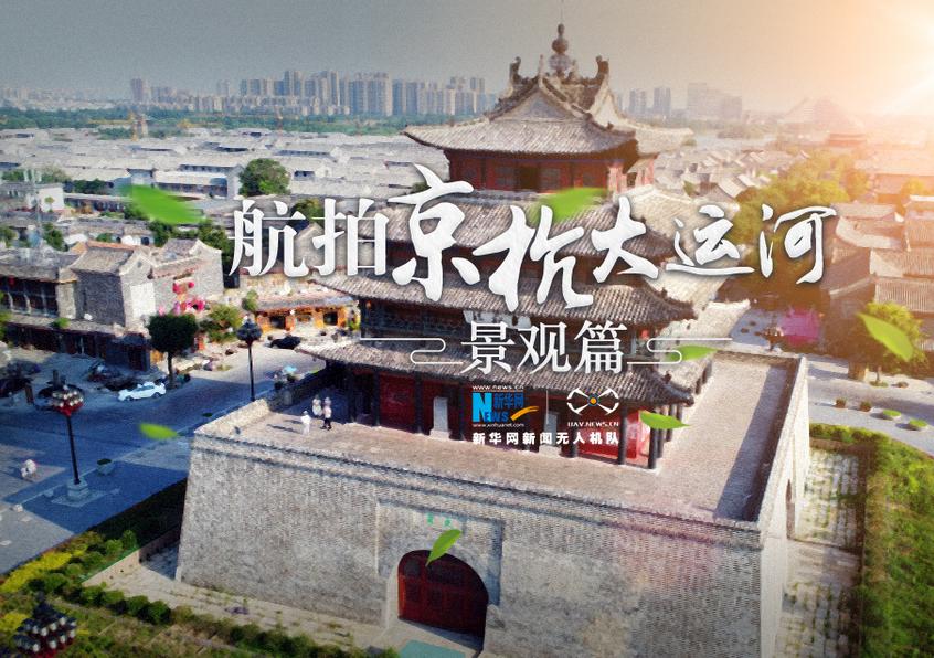 航拍京杭大运河之景观篇