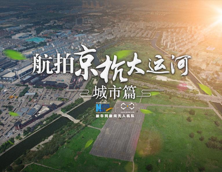 航拍京杭大运河之城市篇
