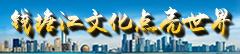 钱塘江文化节
