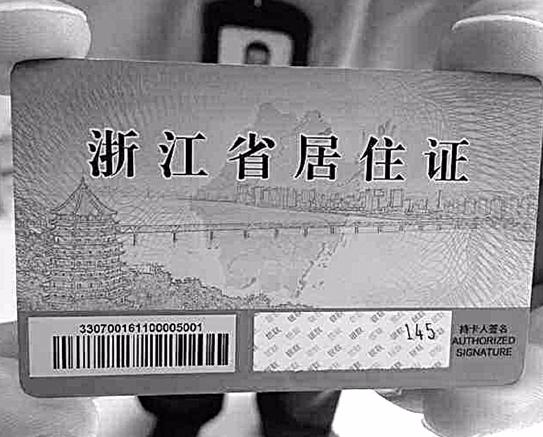 今后随迁子女在杭州入学 只需一张居住证就行啦