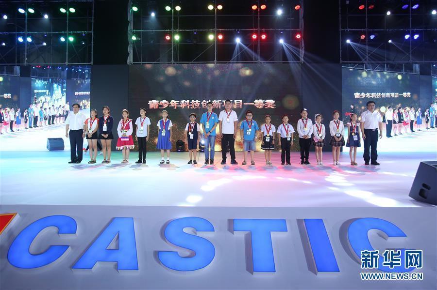 第32屆全國青少年科技創新大賽在杭州閉幕