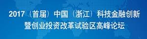 2017(首届)中国(浙江) 科技金融创新高峰