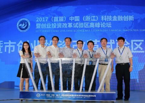 浙江诸暨举办科技金融创新暨创投改革试验区高峰论坛