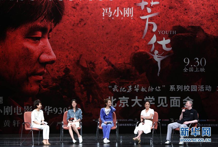 馮小剛執導影片《芳華》將于9月30日全國公映