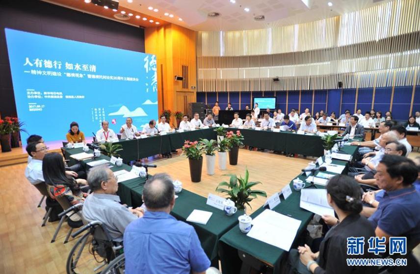 浙江德清民间设奖20周年主题座谈会在京举行