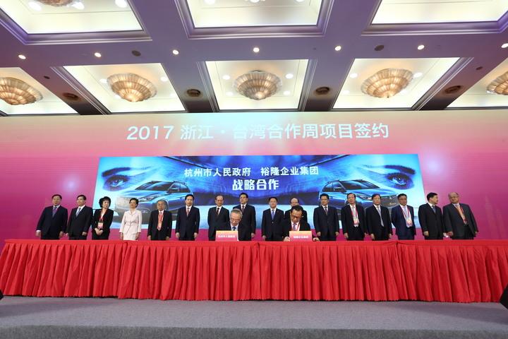 浙台合作聚焦新经济新产业 签约总额约178亿元