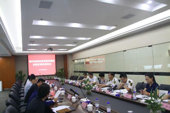 中国-中东欧国家贸易便利化国检试验区首批政策措施座谈会在鄞州召开