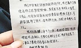 神秘人的一纸留言救了他一命