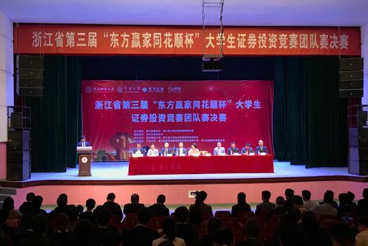 浙江省第三届大学生证券投资竞赛在宁波举行团队决赛