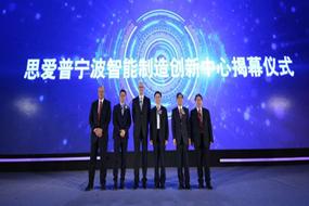 宁波联手全球知名软件供应商打造智能制造创新中心