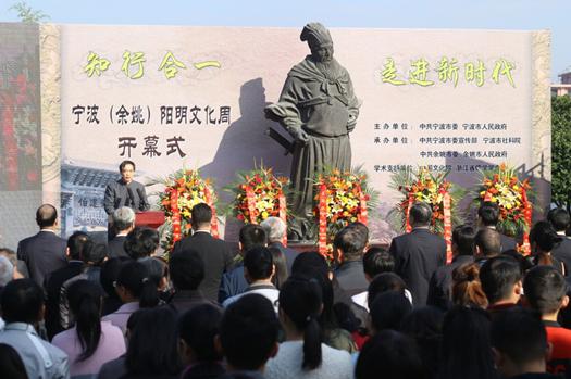 宁波余姚举行系列活动纪念王阳明诞辰545周年
