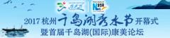 2017杭州千岛湖秀水节