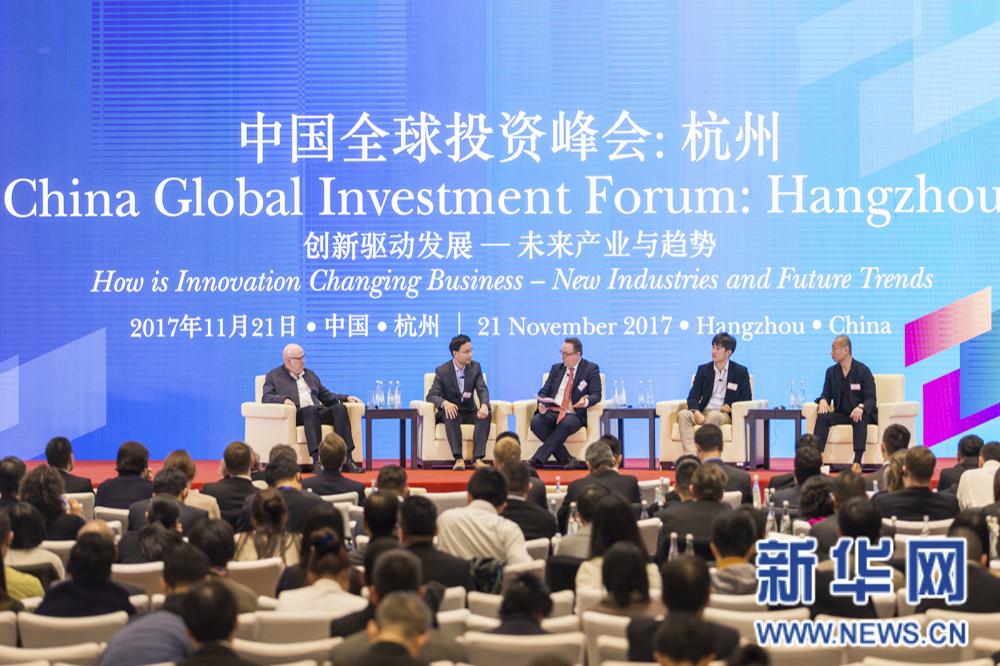 """""""創新驅動發展:未來産業與趨勢""""高峰論壇舉行"""