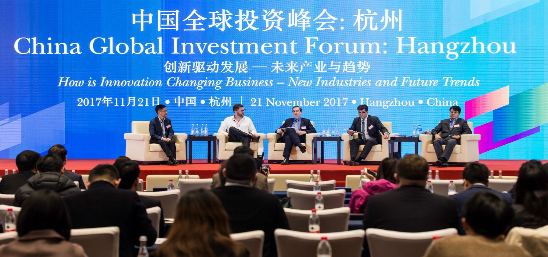 創新驅動發展——未來産業與趨勢專題討論二:投資創新